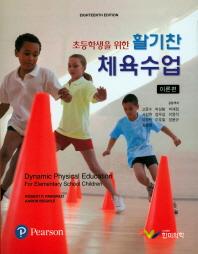 초등학생을 위한 활기찬 체육수업: 이론 편