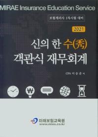 신의한 수 객관식 재무회계(2021)