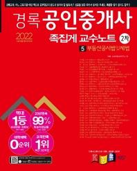 2022 경록 공인중개사 2차 족집게교수노트 부동산공시법및세법