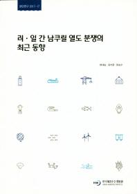 러 일간 남쿠릴 열도 분쟁의 최근 동향