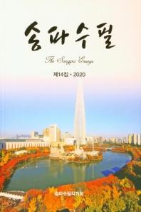 송파수필 제14집(2020)