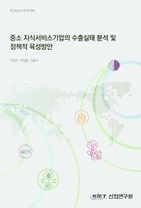 중소 지식서비스기업의 수출실태 분석 및 정책적 육성방안