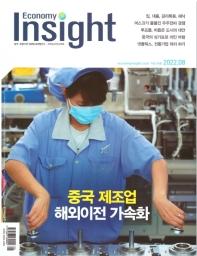 이코노미 인사이트(Economy Insight)(2021년 8월호)
