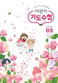 어린이 기도수첩: 유아 유치부(2021년 5월호)