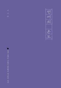 언어의 온도(100만부 돌파 기념! 이기주 작가 서문 낭독)