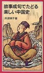 故事成句でたどる樂しい中國史