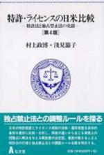 特許.ライセンスの日米比較 特許法と獨占禁止法の交錯