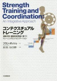 コンテクスチュアルトレ-ニング 運動學習.運動制御理論に基づくトレ-ニングとリハビリテ-ション