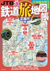 JTBの鐵道旅地圖帳 正縮尺版 JR.私鐵全線全驛完全網羅!よみがな付き