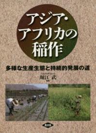 アジア.アフリカの稻作 多樣な生産生態と持續的發展の道