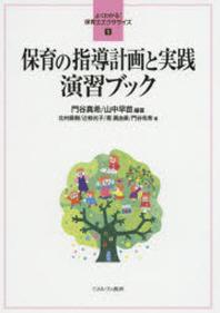 保育の指導計畵と實踐演習ブック