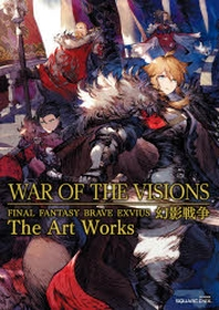 WAR OF THE VISIONS ファイナルファンタジ- ブレイブエクスヴィアス 幻影戰爭 The Art Works