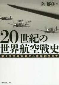 20世紀の世界航空戰史 第1次世界大戰から灣岸戰爭まで