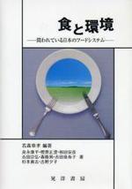 食と環境 問われている日本のフ―ドシステム