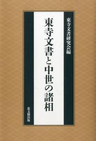 東寺文書と中世の諸相