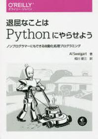 退屈なことはPYTHONにやらせよう ノンプログラマ-にもできる自動化處理プログラミング