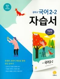 중학교 국어 2-2 자습서(이삼형 교과서편)(2021)