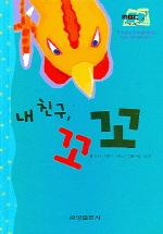 내 친구 꼬꼬 (제13회 MBC 창작동화 수상집)
