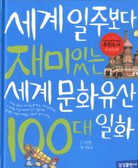 세계 일주보다 재미있는 세계 문화유산 100대 일화