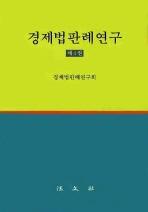 경제법판례연구 제4권