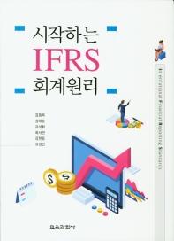 시작하는 IFRS 회계원리