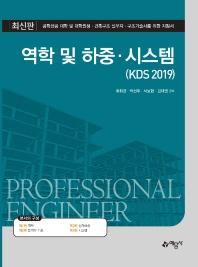 최신판 역학 및 하중·시스템(KDS 2019)