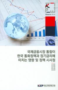 국제금융시장 통합이 한국 통화정책과 장기금리에 미치는 영향 및 정책 시사점