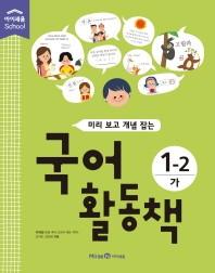 미리 보고 개념 잡는 국어 활동책 1-2(가)