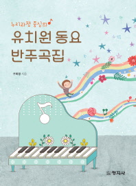 누리과정 중심의 유치원 동요 반주곡집