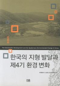 한국의 지형발달과 제4기 환경 변화