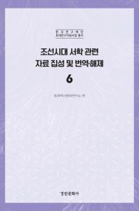 조선시대 서학 관련 자료 집성 및 번역·해제. 6