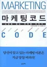 마케팅 코드: 소설로 읽는 마케팅 이야기