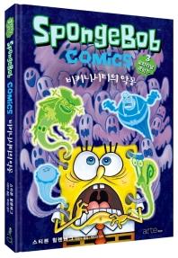 스폰지밥 오리지널 코믹스. 3: 비키니시티의 악몽