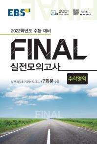 EBS 고등 수학영역 Final 실전모의고사(2021)(2022 수능대비)