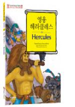 영웅 헤라클레스(HERCULES)