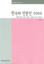 한국의 언론인 2005