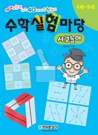 수학실험마당: 사고놀이