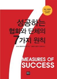 성공하는 협회와 단체의 7가지 원칙