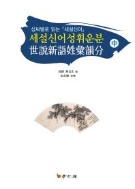 세설신어성휘운분(중)