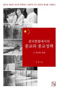 중국헌법에서의 종교와 종교정책