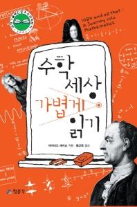 수학세상 가볍게 읽기