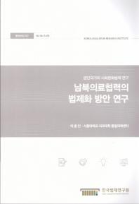 남북의료협력의 법제화 방안 연구