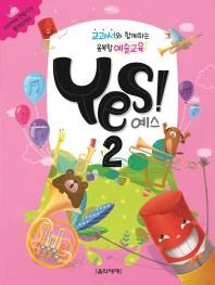교과서와 함께하는 융복합 예술교육 예스(Yes)!. 2