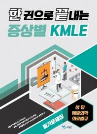한 권으로 끝내는 증상별 KMLE 필기문제집: 상담/예방의학/의료법규
