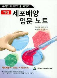 세포배양 입문 노트