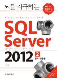 뇌를 자극하는 SQL Server 2012. 2: 관리 응용편