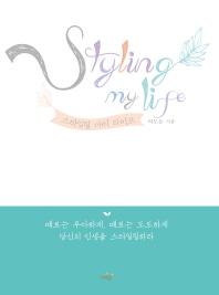 스타일링 마이 라이프(Styling my life)