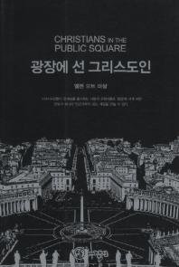 광장에 선 그리스도인