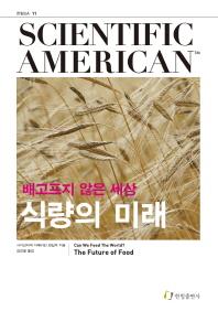 식량의 미래