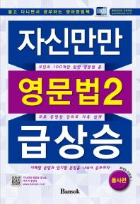 자신만만 영문법2 급상승: 품사편
